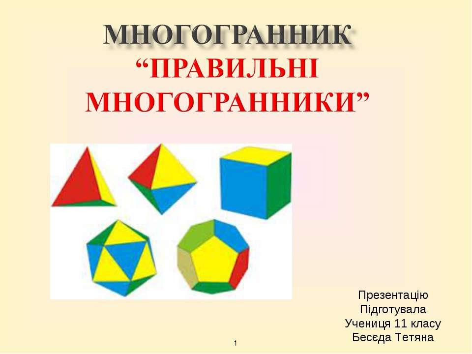 * Презентацію Підготувала Учениця 11 класу Бесєда Тетяна