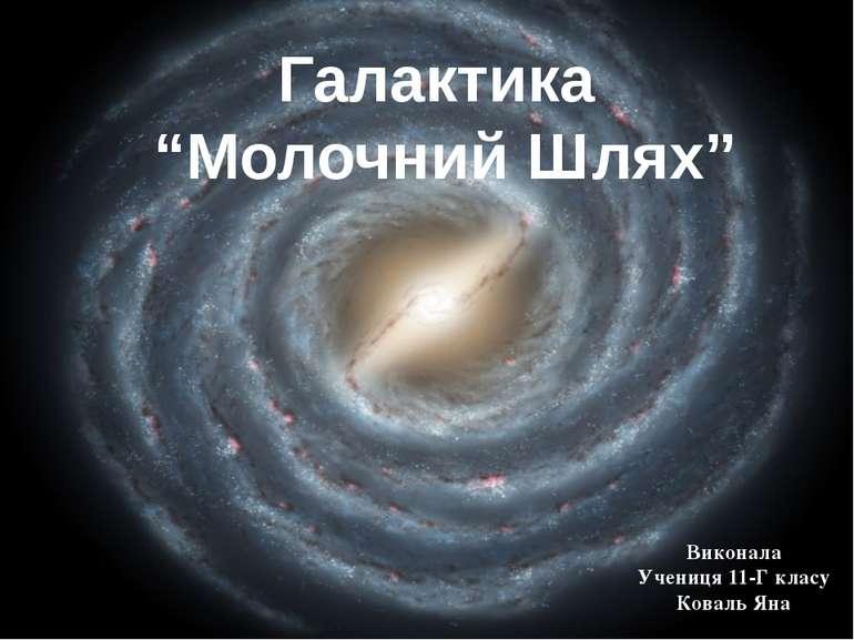 """Галактика """"Молочний Шлях"""" Виконала Учениця 11-Г класу Коваль Яна"""