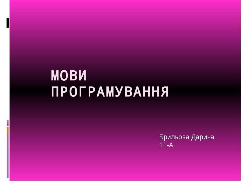 МОВИ ПРОГРАМУВАННЯ Брильова Дарина 11-А
