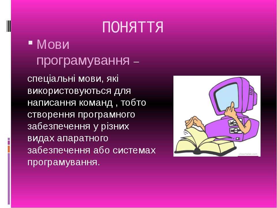 ПОНЯТТЯ Мови програмування – спеціальні мови, які використовуються для написа...