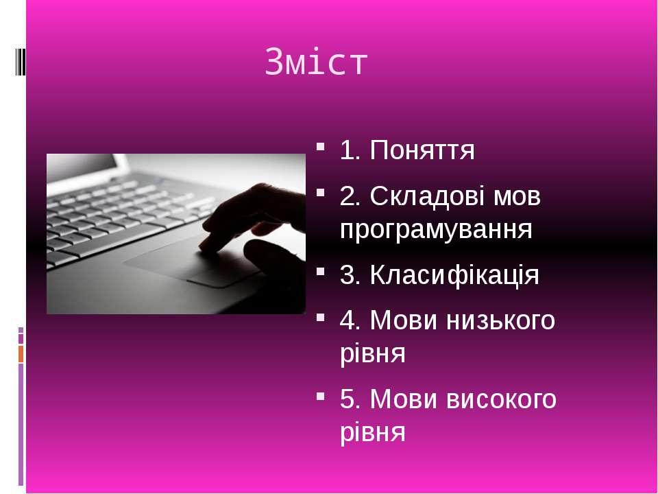 Зміст 1. Поняття 2. Складові мов програмування 3. Класифікація 4. Мови низько...
