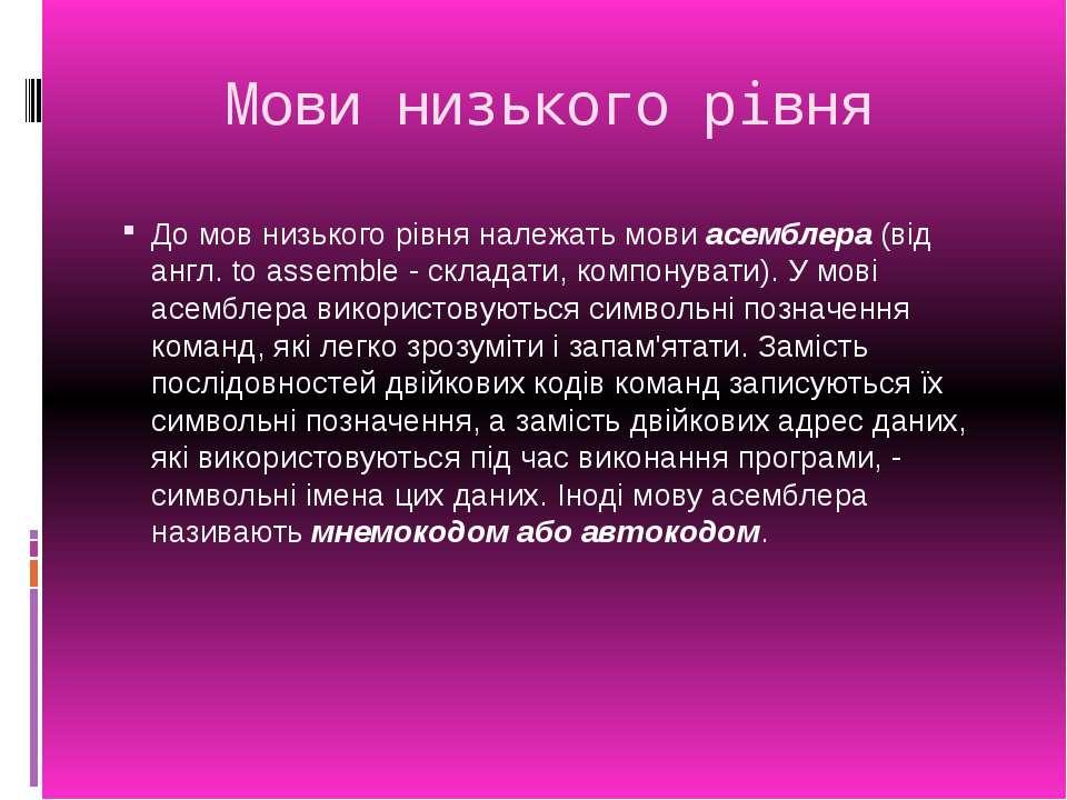Мови низького рівня До мов низького рівня належать мовиасемблера(від англ. ...