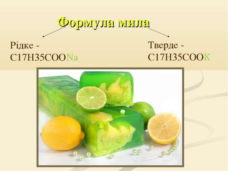 Формула мила Рідке - C17H35COONa Тверде - C17H35COOК