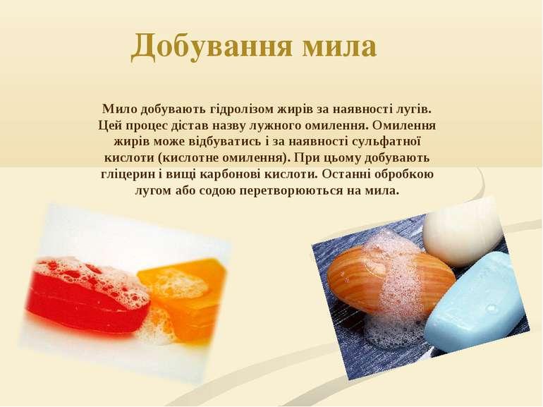 Мило добувають гідролізом жирів за наявності лугів. Цей процес дістав назву л...