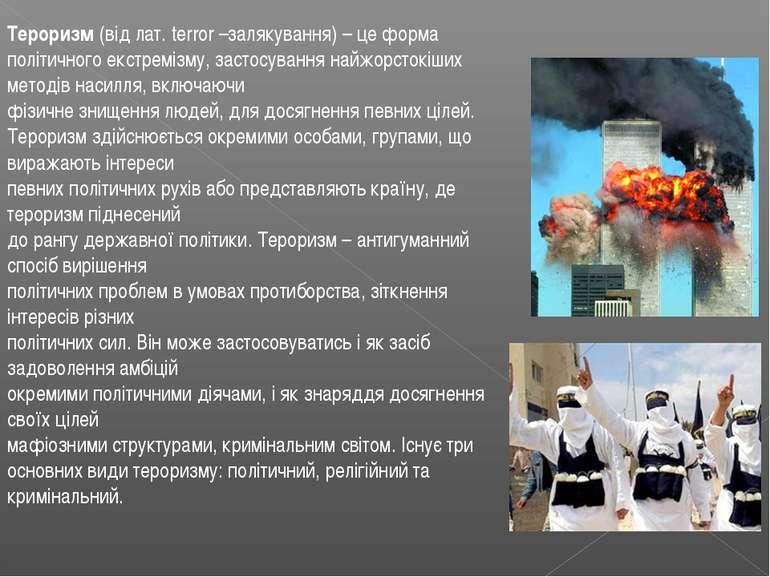 Тероризм (від лат. terror –залякування) – це форма політичного екстремізму, з...