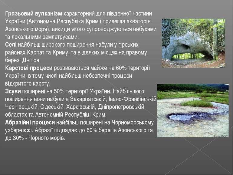 Грязьовий вулканізм характерний для південної частини України (Автономна Респ...