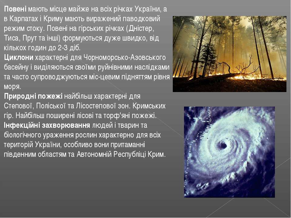 Повені мають місце майже на всіх річках України, а в Карпатах і Криму мають в...