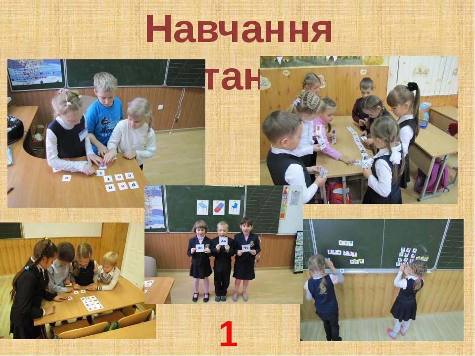 Навчання читанню 1 клас