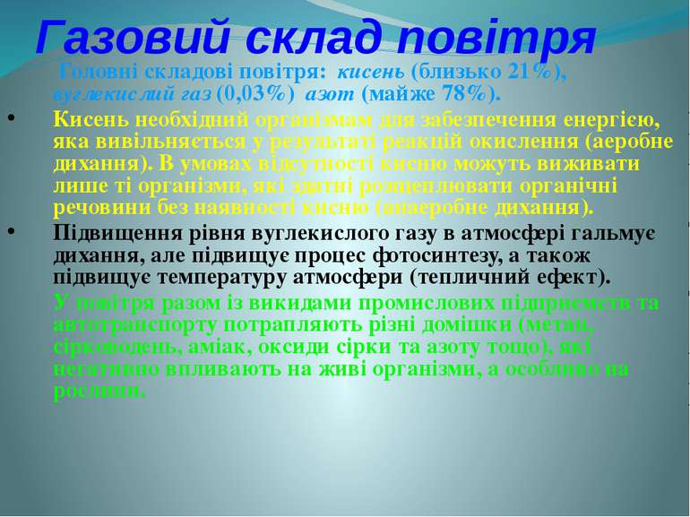 Газовий склад повітря Головні складові повітря: кисень (близько 21%), вуглеки...