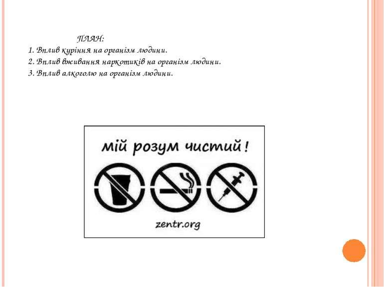 ПЛАН: 1. Вплив куріння на організм людини. 2. Вплив вживання наркотиків на ор...