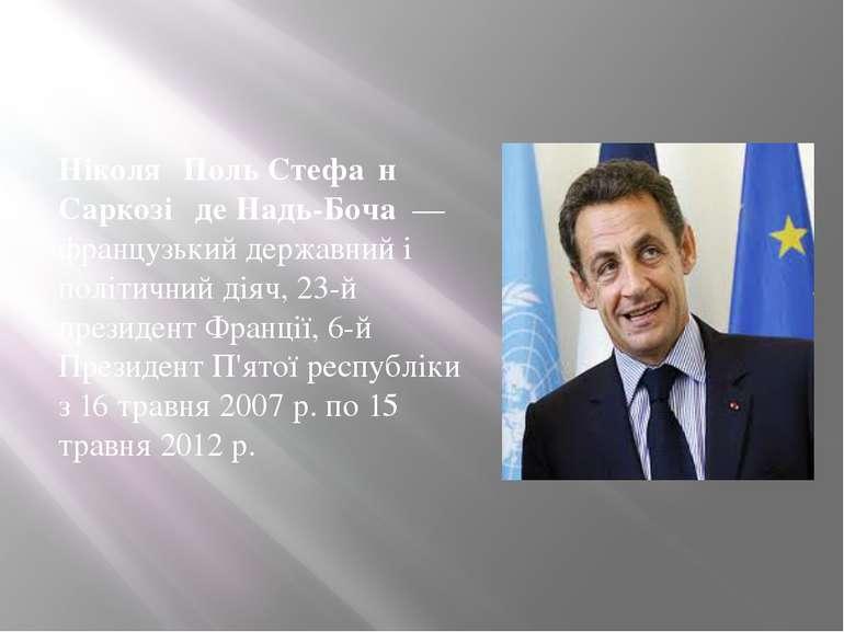 Ніколя Поль Стефа н Саркозі де Надь-Боча — французький державний і політичний...