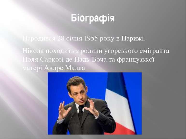 Біографія Народився 28 січня 1955 року в Парижі. Ніколя походить з родини уго...