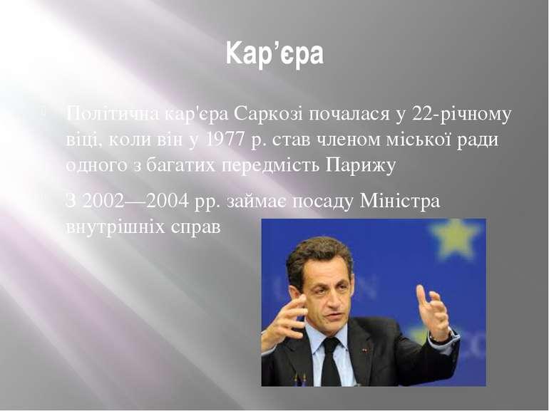 Кар'єра Політична кар'єра Саркозі почалася у 22-річному віці, коли він у 1977...