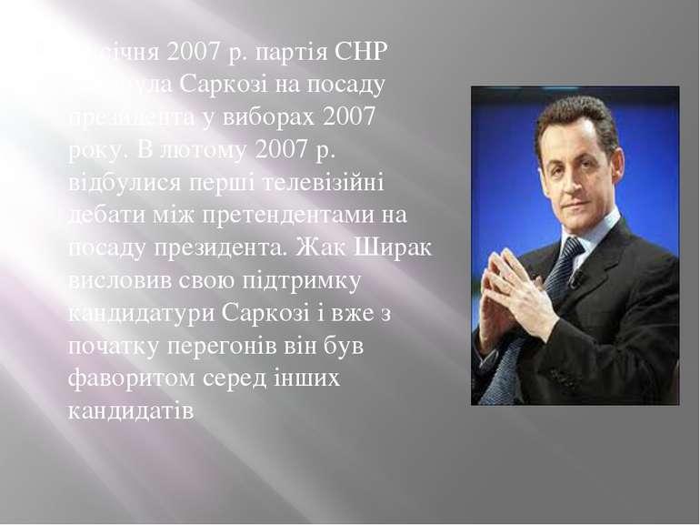 14 січня 2007 р. партія СНР висунула Саркозі на посаду президента у виборах 2...