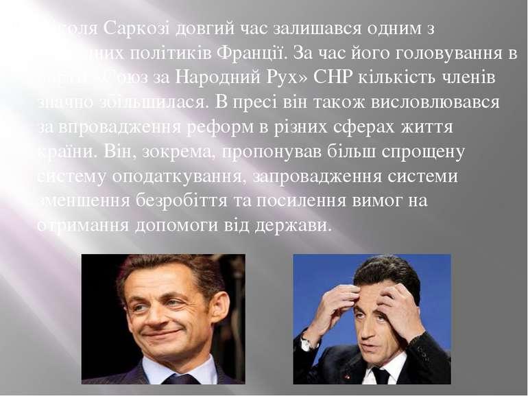 Ніколя Саркозі довгий час залишався одним з провідних політиків Франції. За ч...