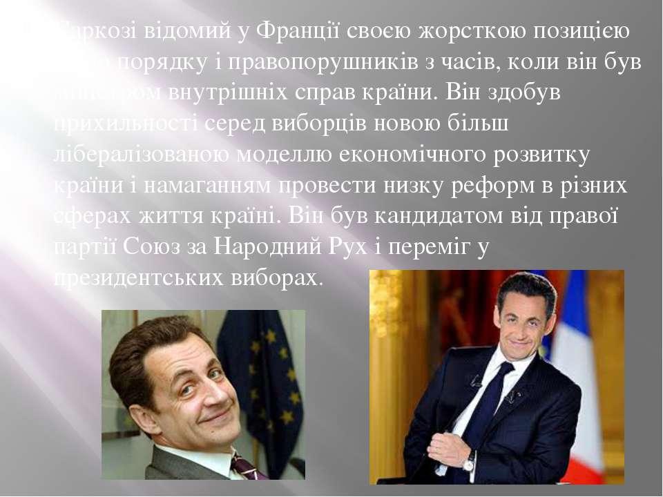 Саркозі відомий у Франції своєю жорсткою позицією щодо порядку і правопорушни...