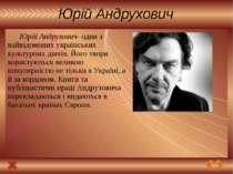 Юрій Андрухович Юрій Андрухович- один з найвідоміших українських культурних д...