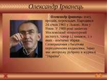 Олександр Ірванець Олександр Ірванець- поет, прозаїк, перекладач. Народився 2...