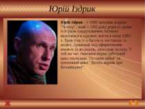 """Юрій Іздрик Юрій Іздрик - у 1989 заснував журнал """"Четвер"""", який з 1992 року р..."""