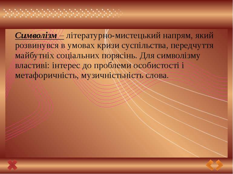 Символізм – літературно-мистецький напрям, який розвинувся в умовах кризи сус...