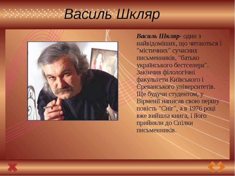 """Василь Шкляр Василь Шкляр- один з найвідоміших, що читаються і """"містичних"""" су..."""