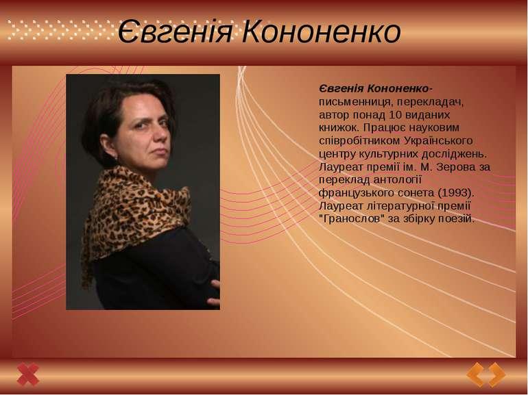 Євгенія Кононенко Євгенія Кононенко- письменниця, перекладач, автор понад 10 ...