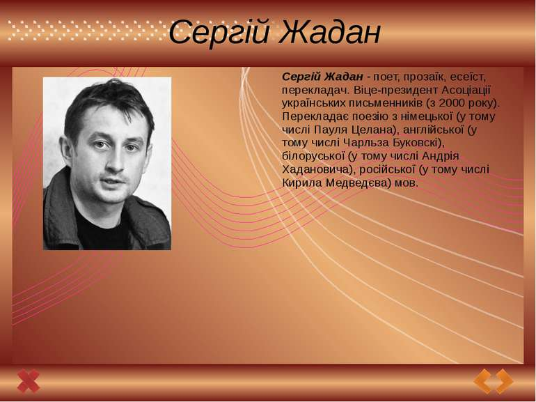 Сергій Жадан Сергій Жадан - поет, прозаїк, есеїст, перекладач. Віце-президент...