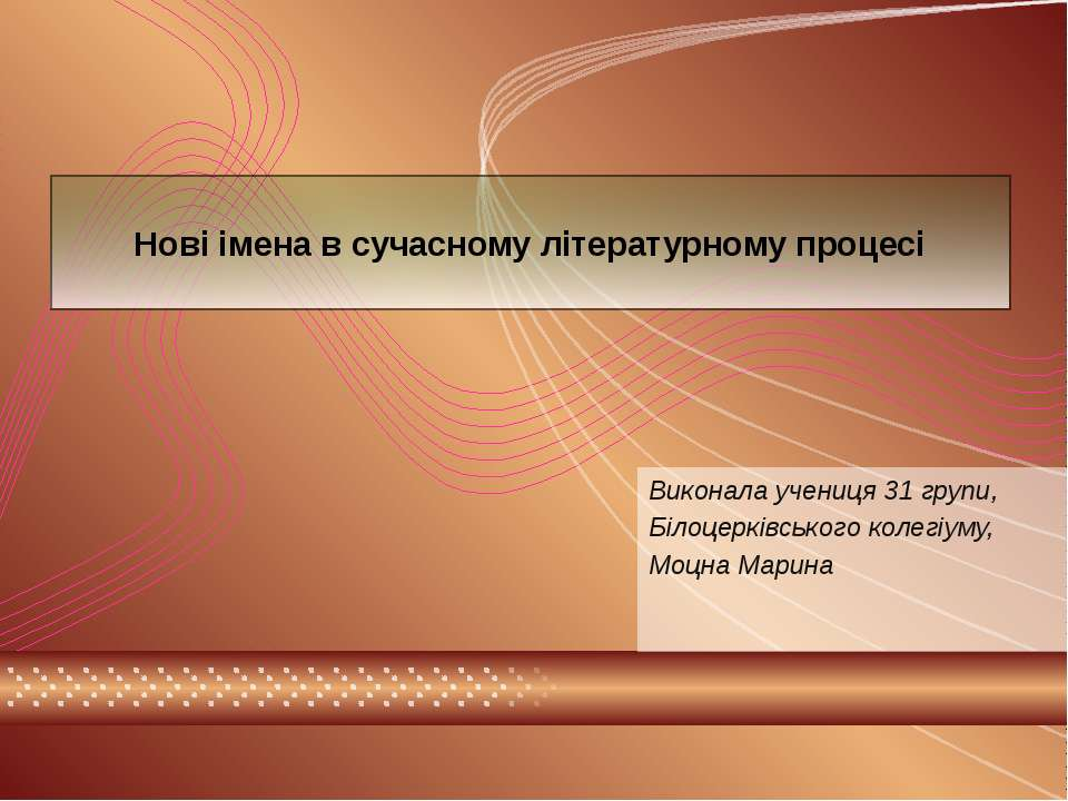 Виконала учениця 31 групи, Білоцерківського колегіуму, Моцна Марина Нові імен...