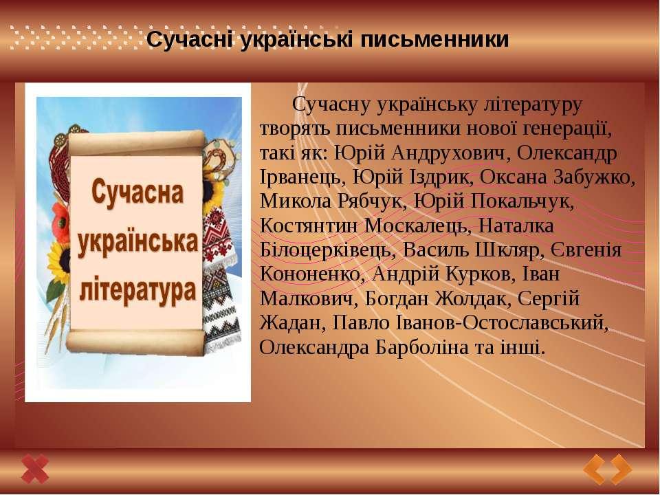 Сучасні українські письменники Сучасну українську літературу творять письменн...