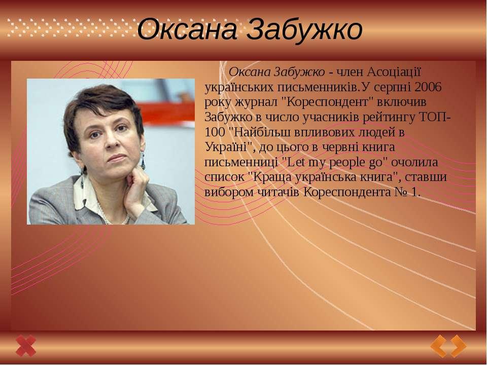 Оксана Забужко Оксана Забужко - член Асоціації українських письменників.У сер...