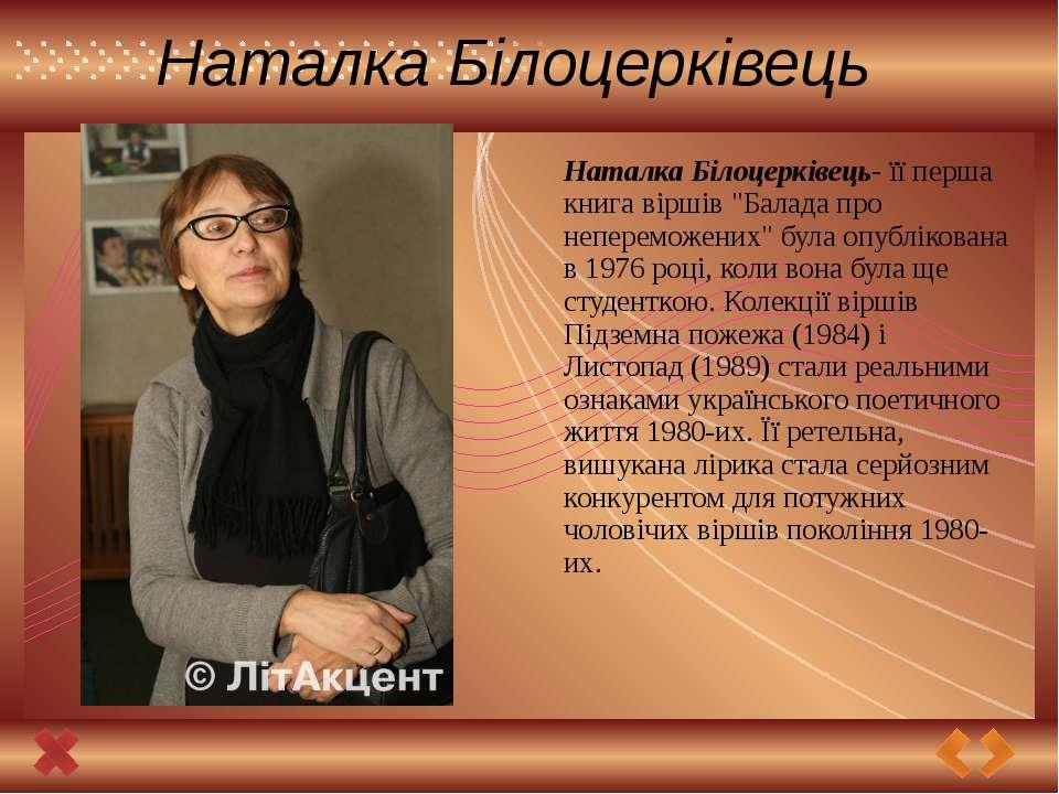 "Наталка Білоцерківець Наталка Білоцерківець- її перша книга віршів ""Балада пр..."