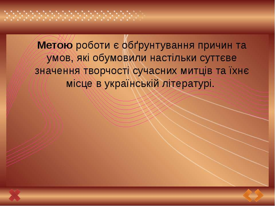Метою роботи є обґрунтування причин та умов, які обумовили настільки суттєве ...