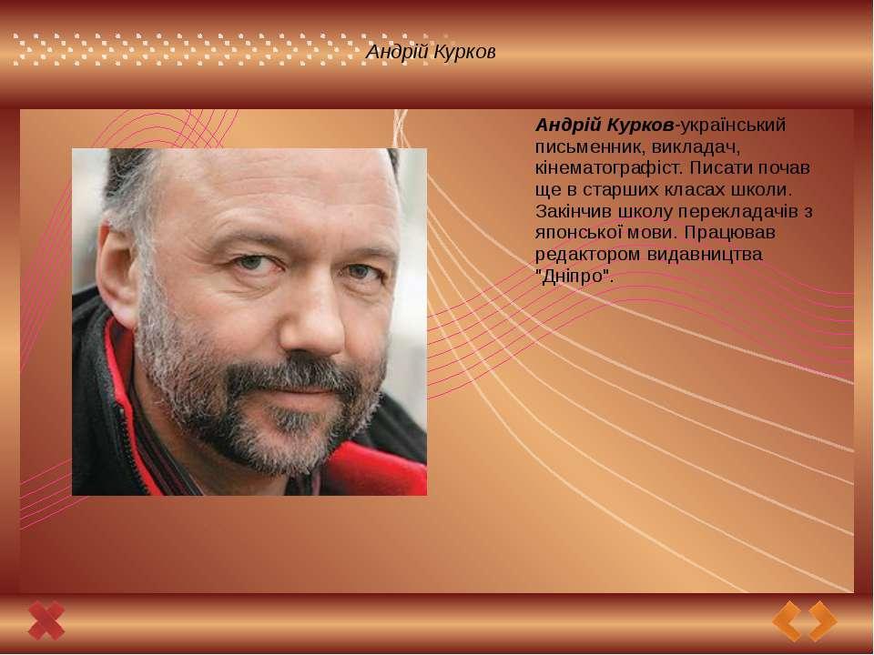 Андрій Курков Андрій Курков-український письменник, викладач, кінематографіст...