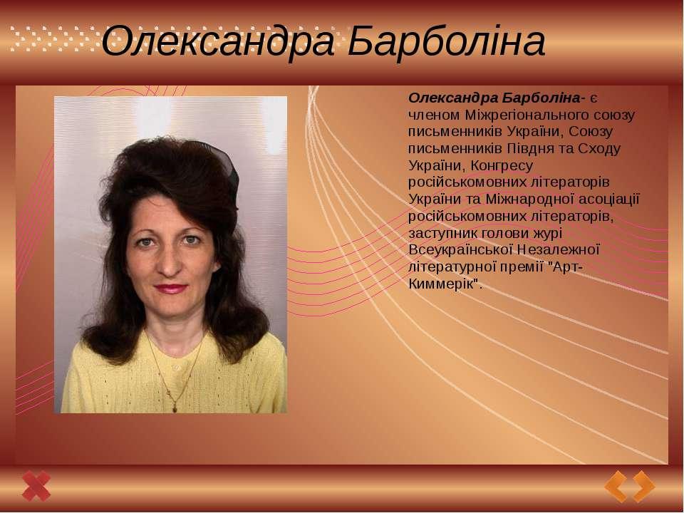 Олександра Барболіна Олександра Барболіна- є членом Міжрегіонального союзу пи...