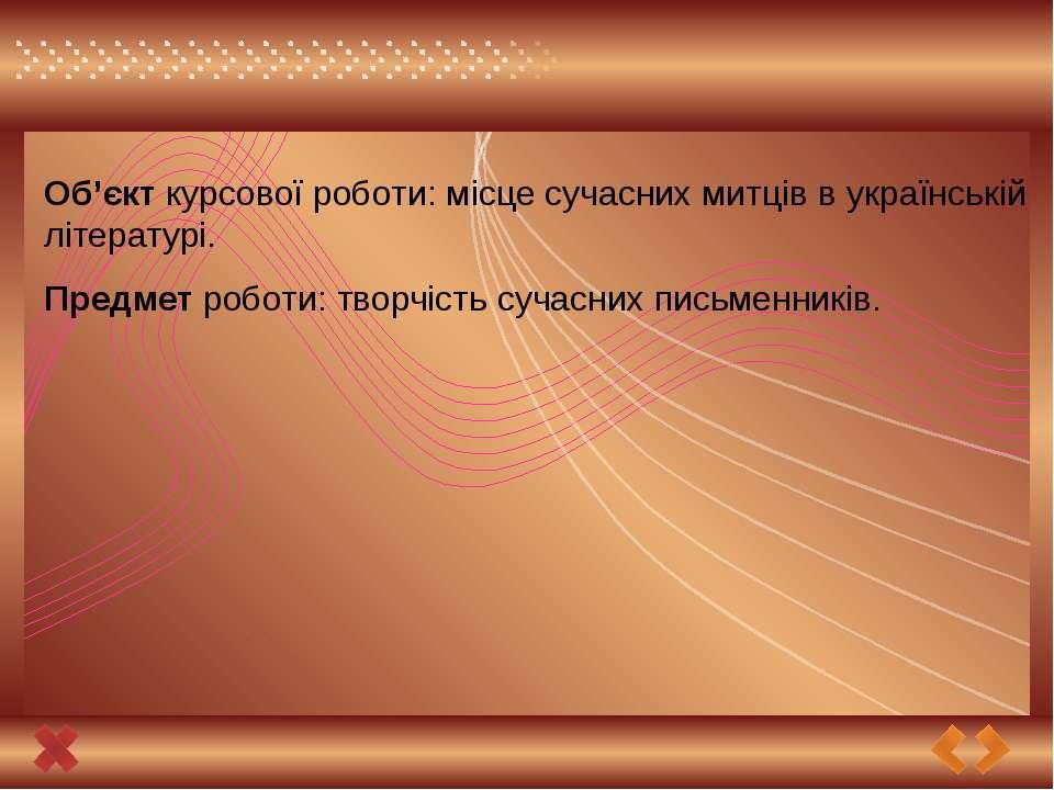 Об'єкт курсової роботи: місце сучасних митців в українській літературі. Предм...