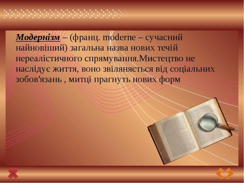 Модернізм – (франц. moderne – сучасний найновіший) загальна назва нових течій...