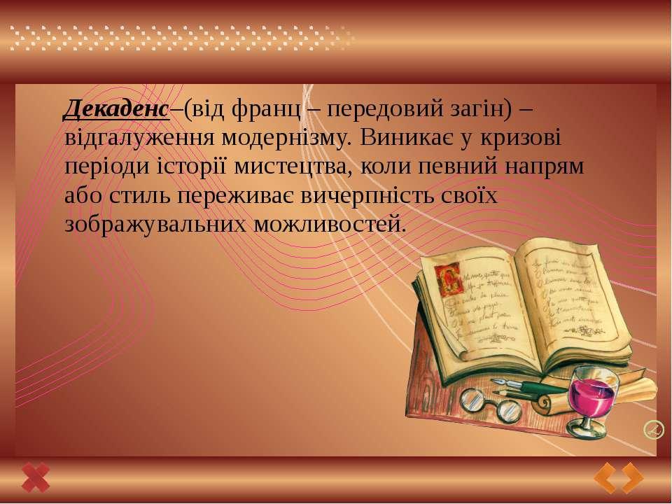Декаденс–(від франц – передовий загін) –відгалуження модернізму. Виникає у кр...