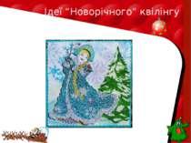 """Ідеї """"Новорічного"""" квілінгу"""