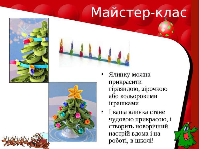Майстер-клас Ялинку можна прикрасити гірляндою, зірочкою або кольоровими ігра...
