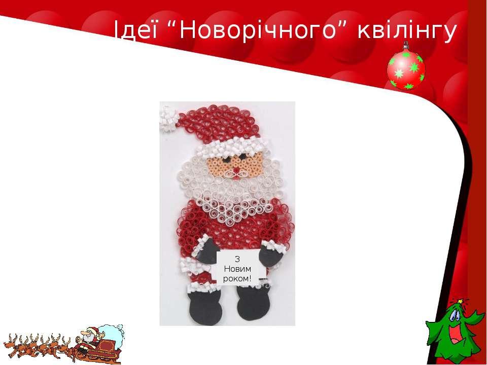 """Ідеї """"Новорічного"""" квілінгу З Новим роком!"""
