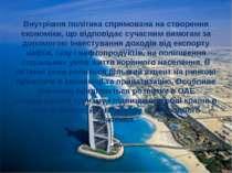 Внутрішня політика спрямована на створення економіки, що відповідає сучасним ...