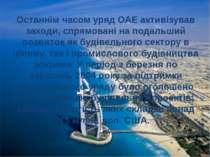 Останнім часом уряд ОАЕ активізував заходи, спрямовані на подальший розвиток ...