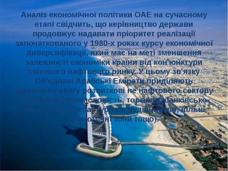 Аналіз економічної політики ОАЕ на сучасному етапі свідчить, що керівництво д...