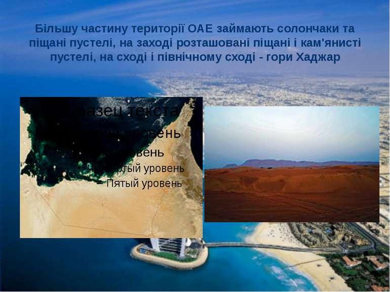 Більшу частину території ОАЕ займають солончаки та піщані пустелі, на заході ...