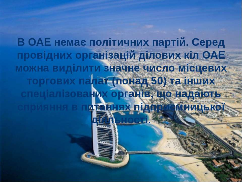 В ОАЕ немає політичних партій. Серед провідних організацій ділових кіл ОАЕ мо...