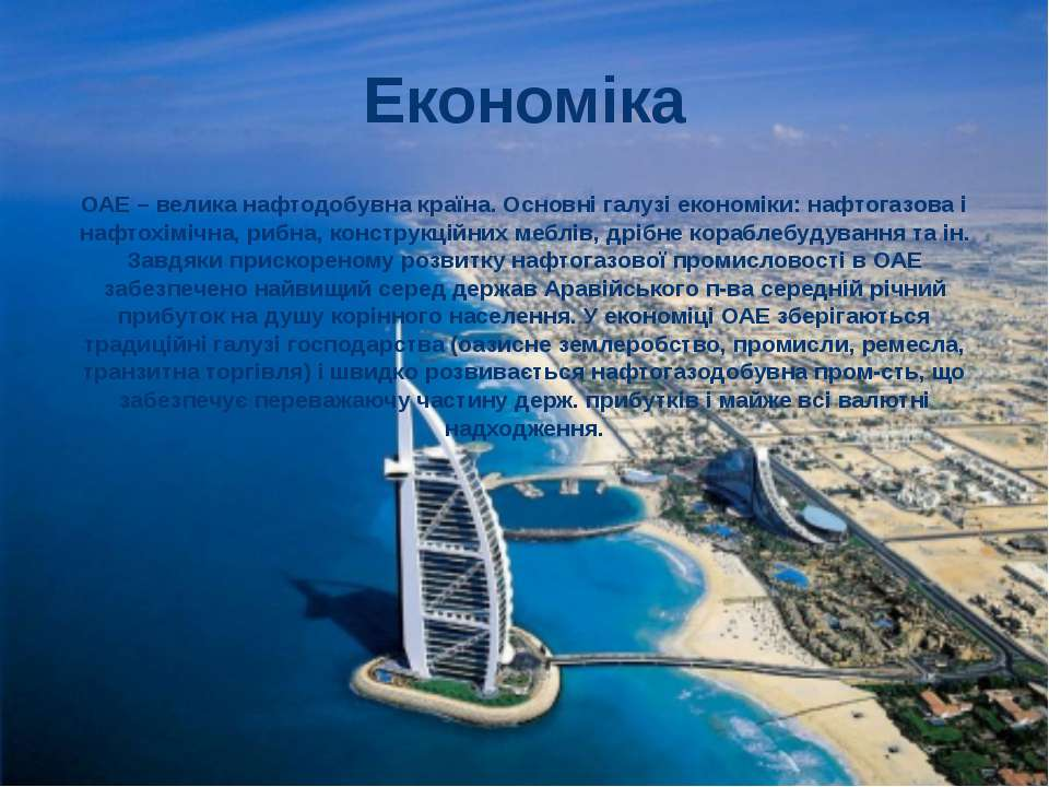 Економіка ОАЕ – велика нафтодобувна країна. Основні галузі економіки: нафтога...