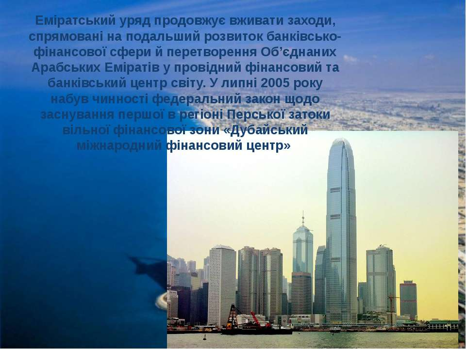 Еміратський уряд продовжує вживати заходи, спрямовані на подальший розвиток б...