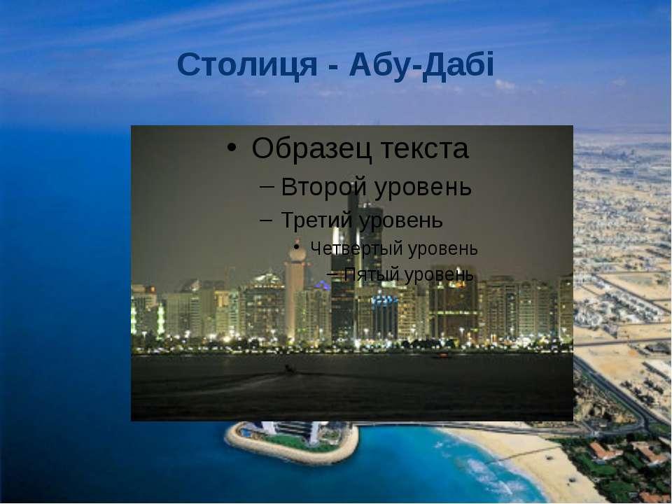 Столиця - Абу-Дабі