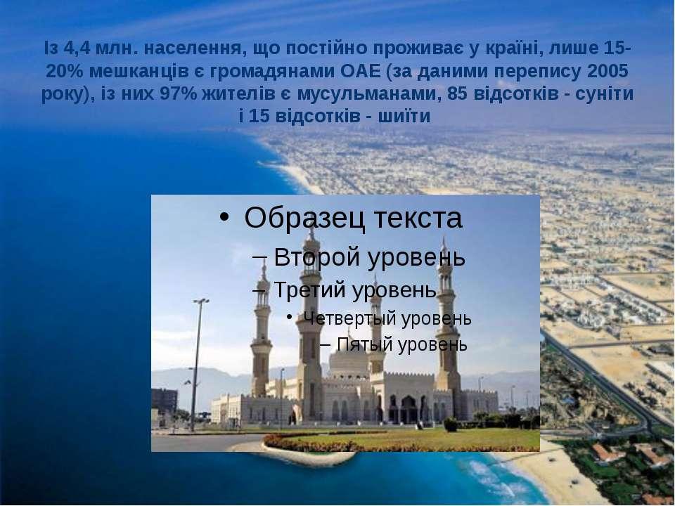 Із 4,4 млн. населення, що постійно проживає у країні, лише 15-20% мешканців є...