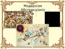 Модернізм Абстракціонізм